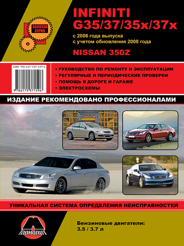 Infiniti G35 / G37 / G35x / G37x with 2006 (+ upgrade in 2008) / Nissan 350Z, book repair in eBook