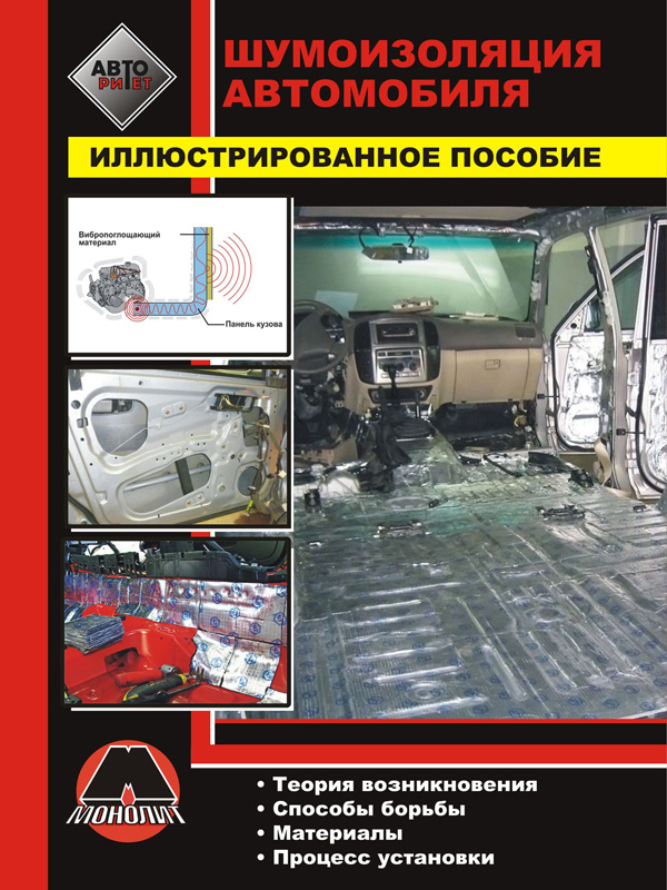 Installation of noise insulation materials car, in eBook