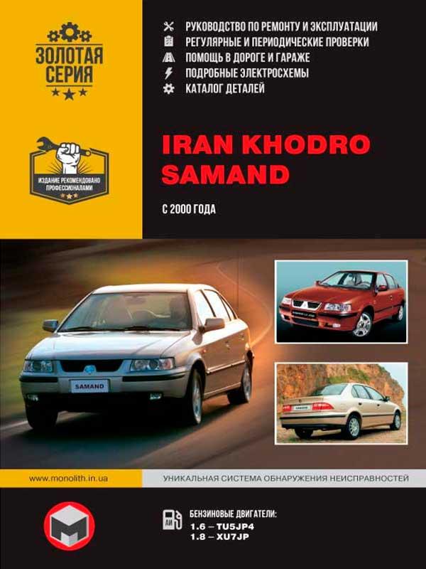 Iran Khodro Samand EL / LX / TU with 2000, book repair and parts catalog in eBook