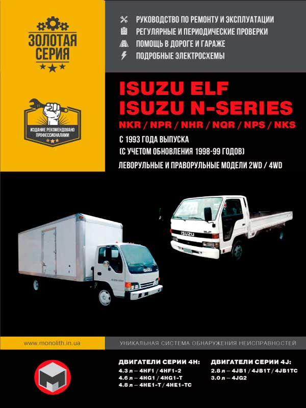Isuzu Elf / Isuzu NKR / Isuzu NPR / Isuzu NHR / Isuzu NQR / Isuzu NPS with 1993, book repair in eBook