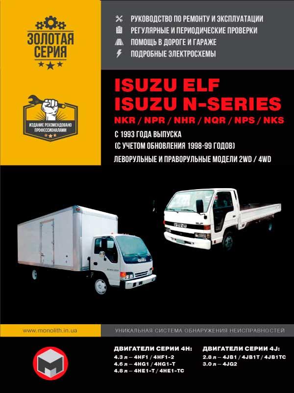 Isuzu Elf / Isuzu NKR / Isuzu NPR / Isuzu NHR / Isuzu NQR / Isuzu NPS с 1993 года, книга по ремонту в электронном виде