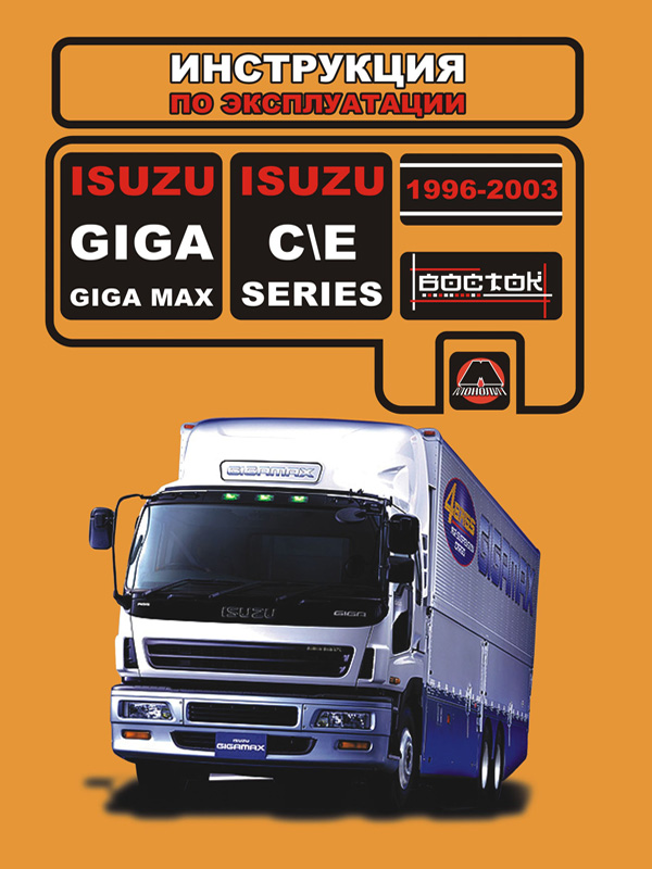 Isuzu Giga / Isuzu Giga Max / Isuzu C-Series / Isuzu E-Series from 1996 to 2003, specification in eBook