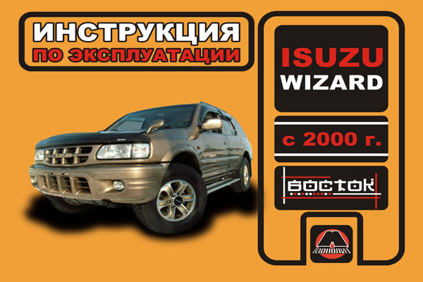 Isuzu Wizard with 2000, specification in eBook