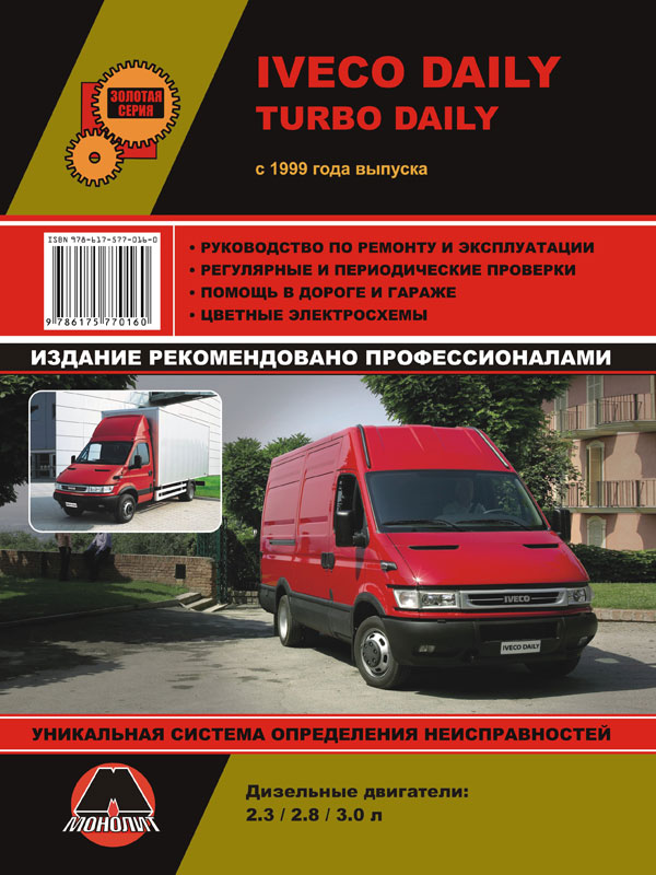 Iveco Daily / Iveco Turbo Daily with 1999, book repair in eBook