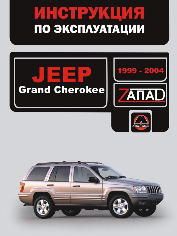 Jeep Grand Cherokee from 1999 to 2004, specification in eBook