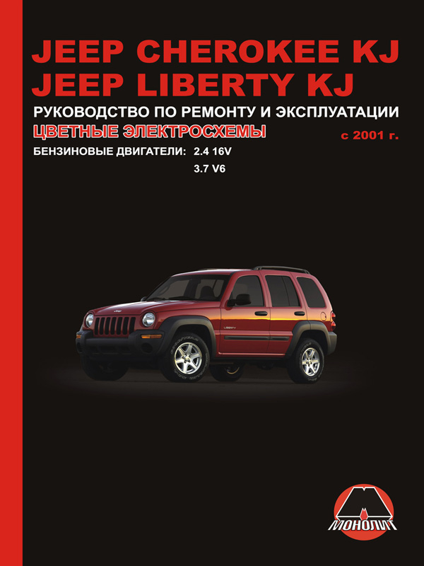 Jeep Cherokee KJ / Jeep Liberty KJ with 2001, book repair in eBook