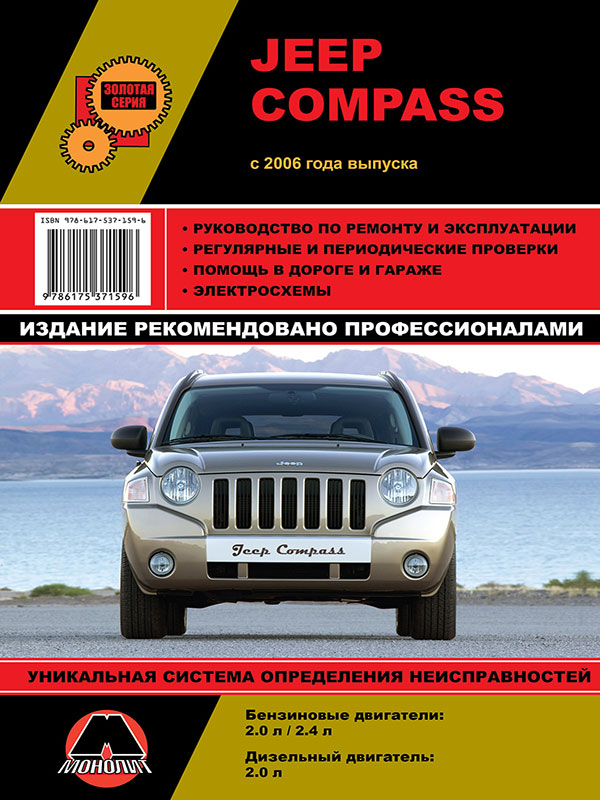 Jeep Compass with 2006, book repair in eBook