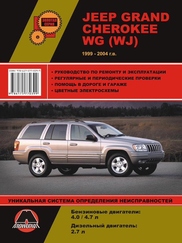 Jeep Grand Cherokee WG (WJ) with 1999, book repair in eBook