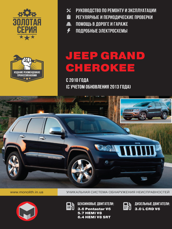 Jeep Grand Cherokee with 2010 (including update 2013), book repair in eBook