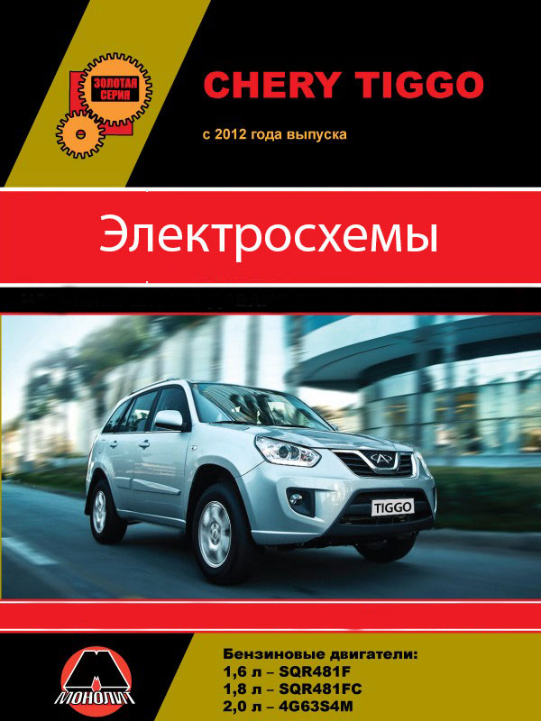 Chery Tiggo with 2012, electrical circuits in electronic form