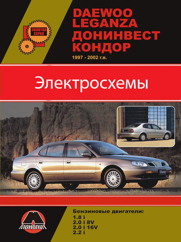 Daewoo Leganza / Doninvest Kondor from 1997 to 2002, electrical circuits in electronic form
