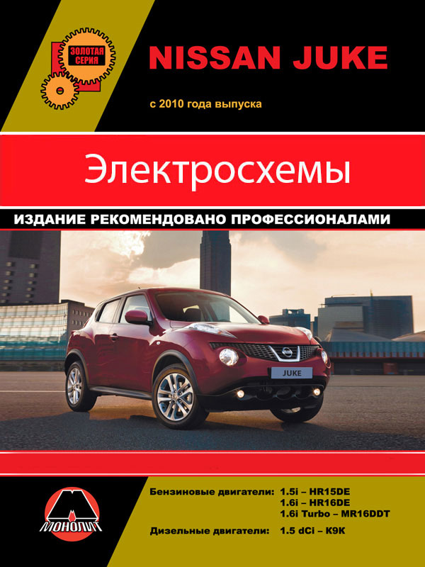 Nissan Juke with 2010, electrical circuits in electronic form