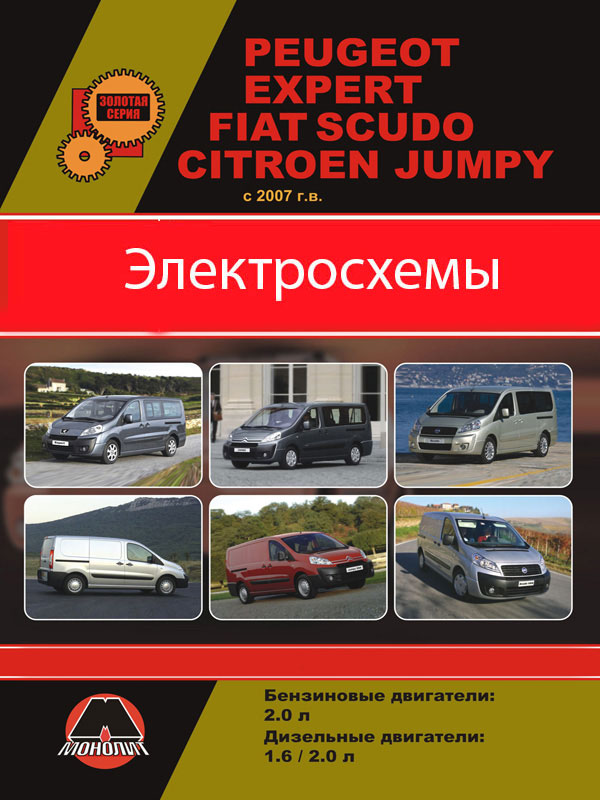 Peugeot Expert / Citroen Jumpy / Fiat Scudo with 2007, electrical circuits in electronic form