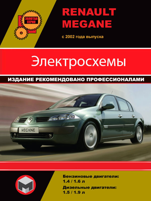 Renault Megane with 2002, electrical circuits in electronic form
