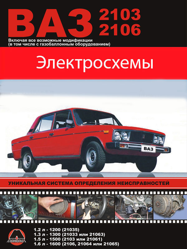 Lada / VAZ 2103 / VAZ 2106, electrical circuits in electronic form