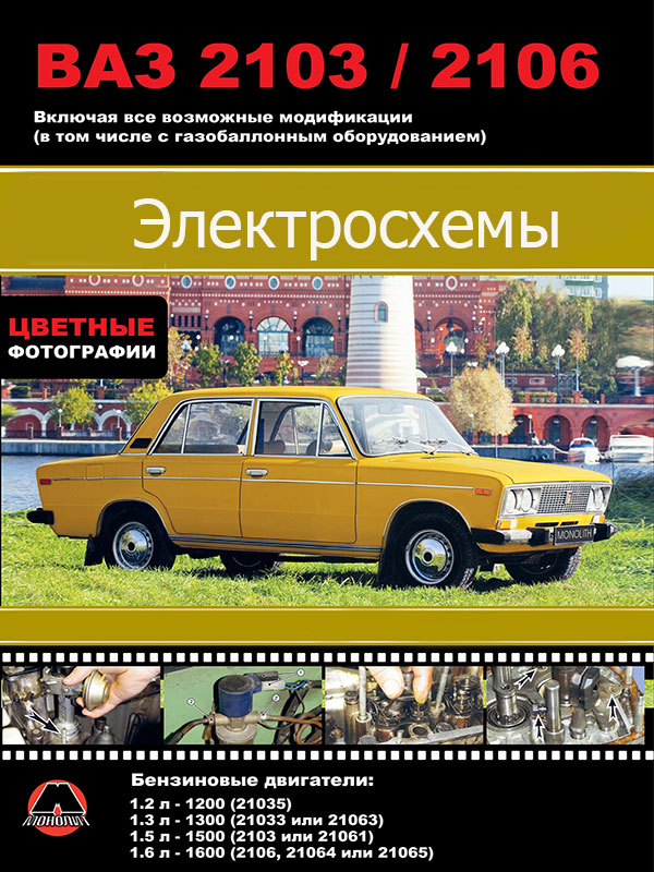 Lada / VAZ 2103 / VAZ 2106, color electrical circuits in electronic form