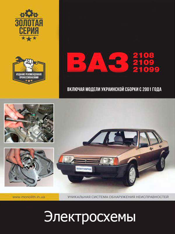 Lada / VAZ 2108 / VAZ 2109 / VAZ 21099, electrical circuits in electronic form