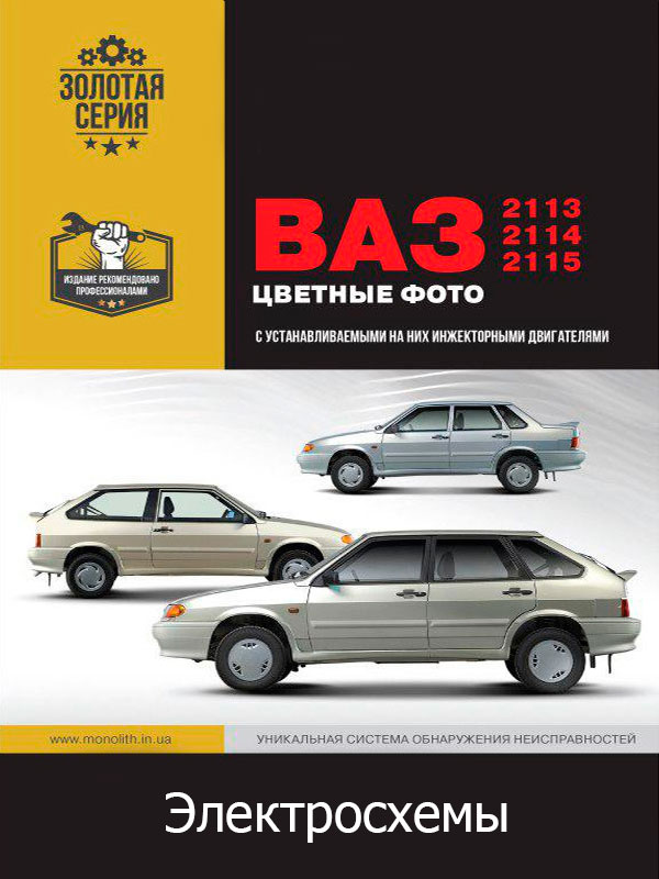 Lada / VAZ 2113 / VAZ 2114 / VAZ 2115, electrical circuits in electronic form