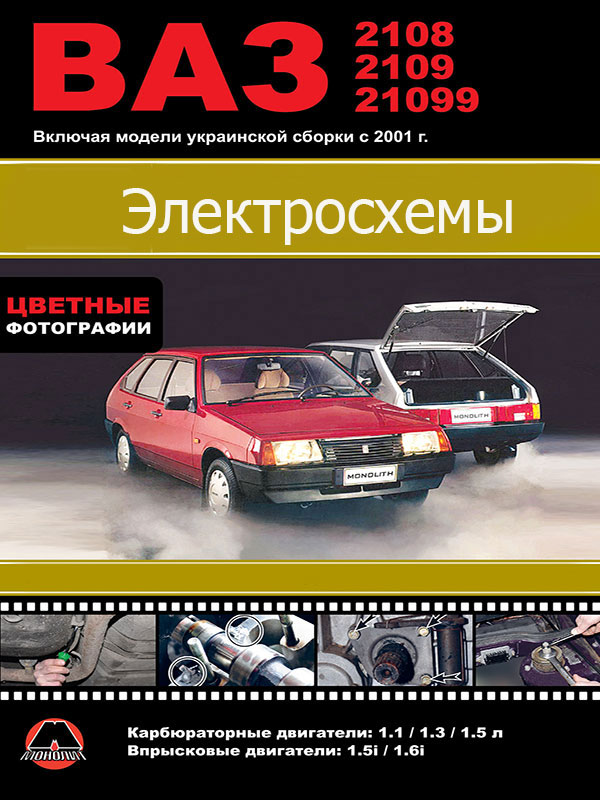 Lada / VAZ 2108 / VAZ 2109 / VAZ 21099, color electrical circuits in electronic form