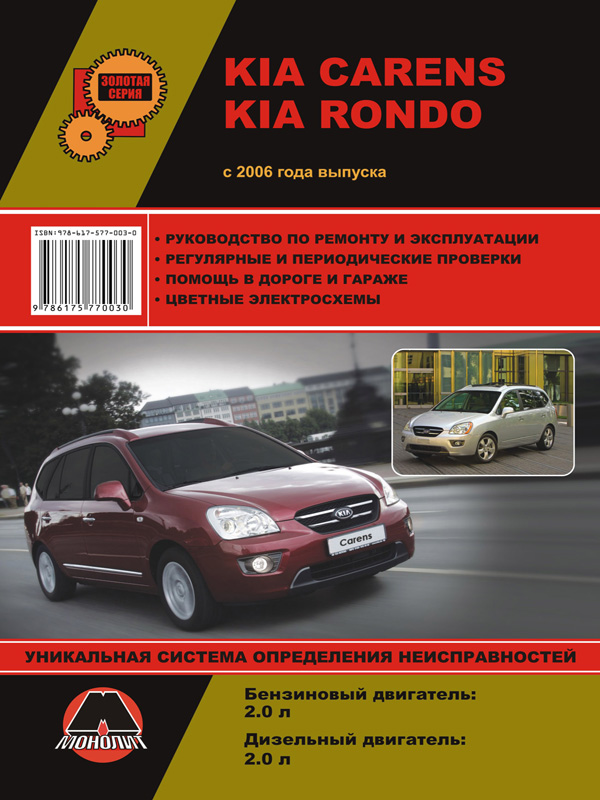 Kia Carens / Kia Rondo with 2006, book repair in eBook