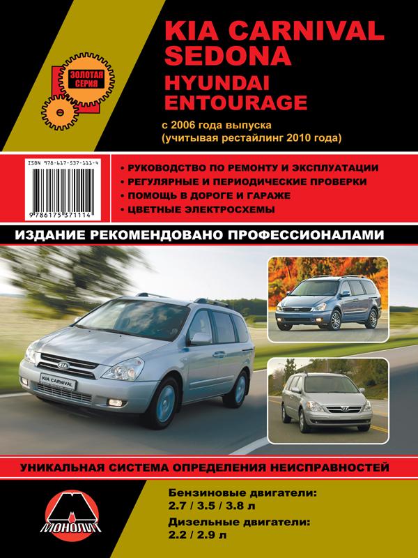 Kia Carnival / Sedona / Hyundai Entourage with 2006 (+ restyling 2010), book repair in eBook