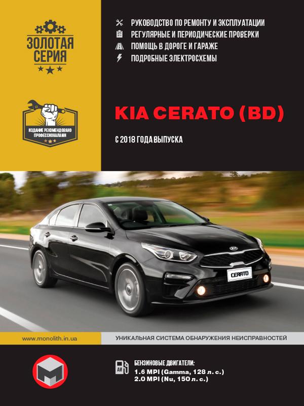 Kia Cerato with 2018, book repair in eBook