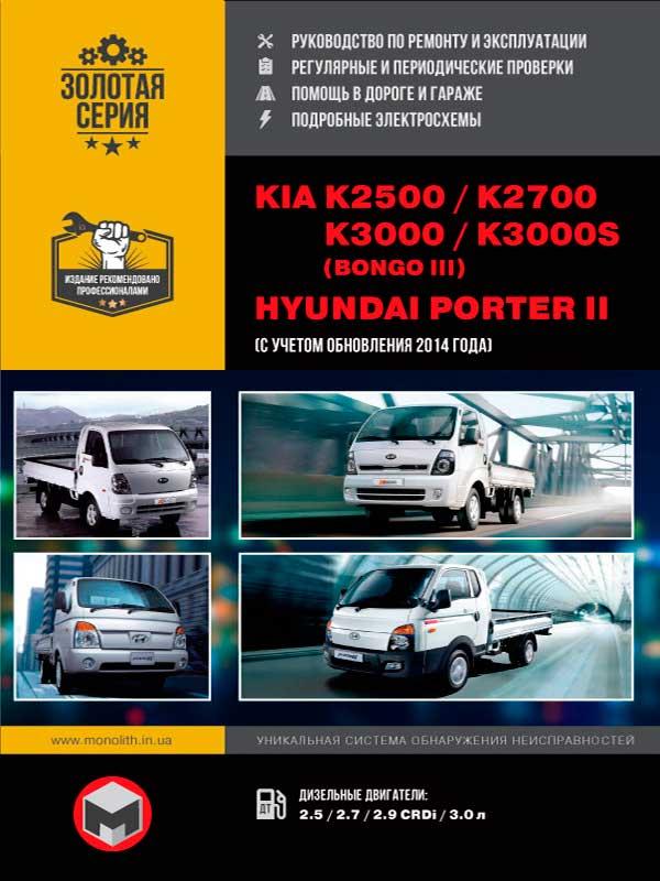 repair manual for kia k2500 / kia k2700 / kia k3000 / hyundai porter ii /  kia k3000s (bongo iii) in the ebook (in russian)