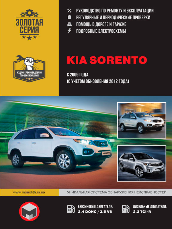 Kia Sorento with 2009 (including rrestyling 2012), book repair in eBook