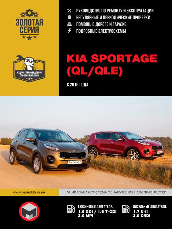 Kia Sportage с 2016 года, книга по ремонту в электронном виде