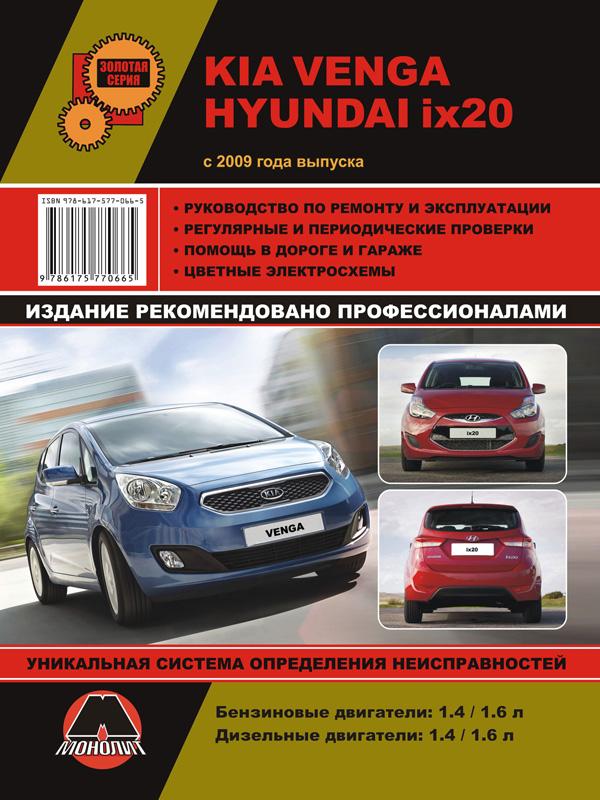 Kia Venga / Hyundai ix20 with 2009, book repair in eBook