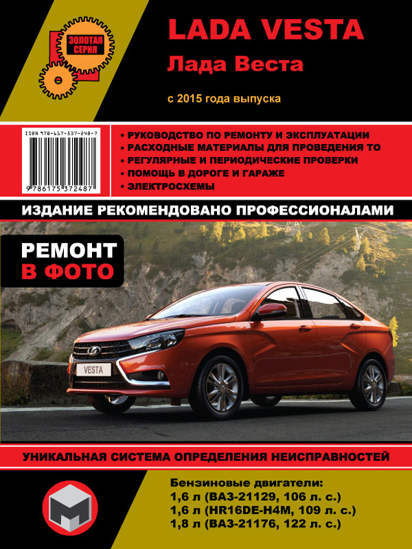 For Ebookin 2015 Manual Russian Vesta Repair Cars The Lada With In D2YWEH9I