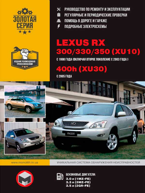 Lexus RX 300 / Lexus RX 330 / Lexus RX 350 from 1998 to 2005, book repair in eBook