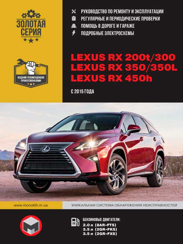 Lexus RX 200t / RX 300 / 350 / RX 350L / 450h (AL20) c 2015 года, книга по ремонту в электронном виде