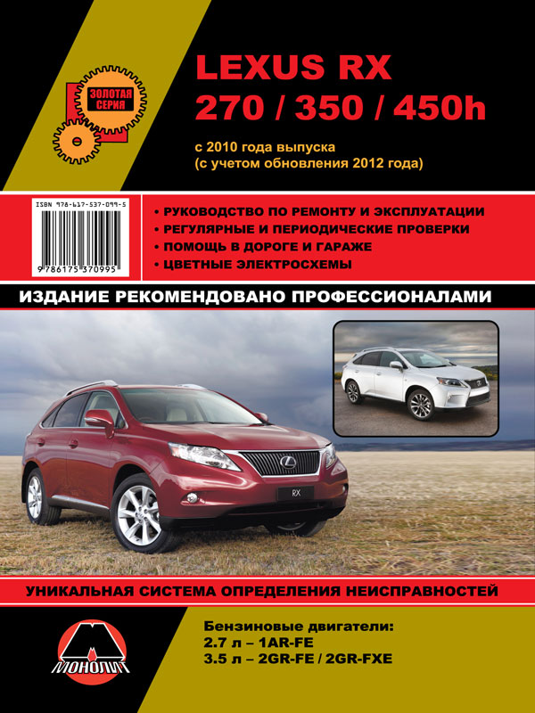 Lexus RX 270 / 350 / 450h with 2010 (including renovation 2012), book repair in eBook