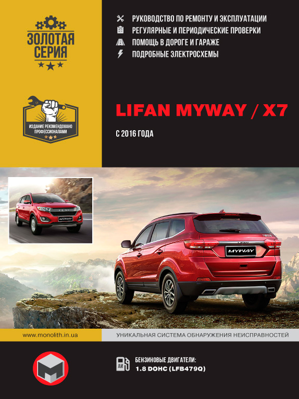 Lifan MyWay / Х7 with 2016, book repair and parts catalog in eBook