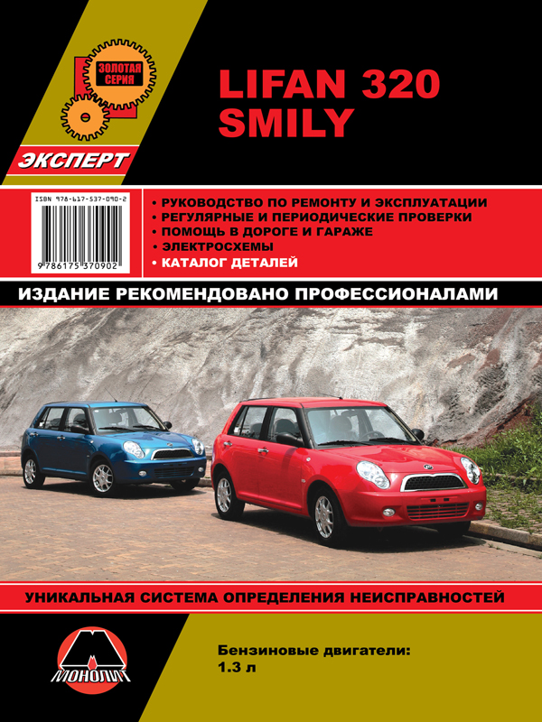 Lifan Smily (320), book repair and parts catalog in eBook