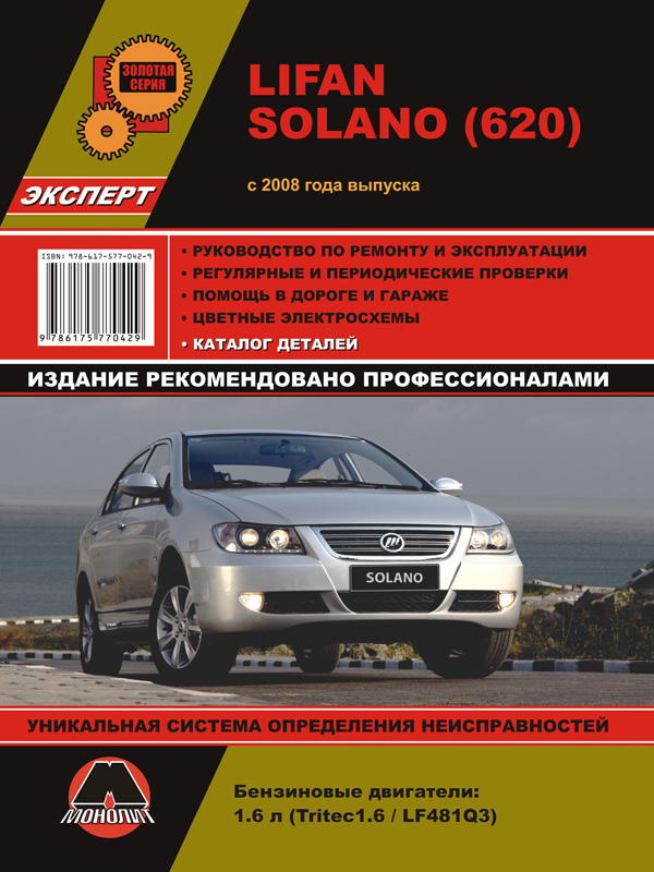 Lifan Solano (620) with 2008, book repair and parts catalog in eBook