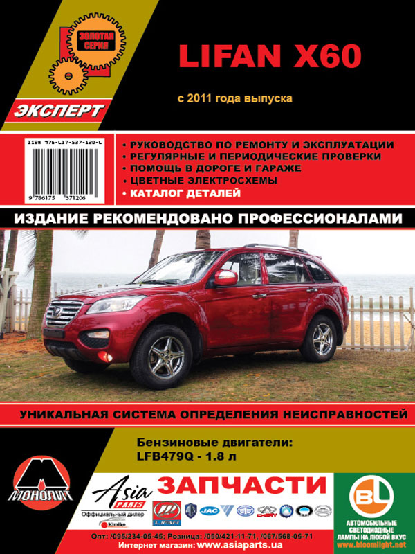 Lifan X60 with 2011, book repair and parts catalog in eBook