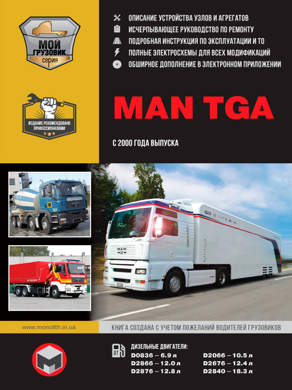 Repair manual and parts catalog for MAN TGA cars with 2000 in the eBook (in  Russian)