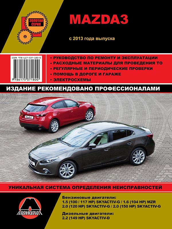 Mazda 3 with 2013, book repair in eBook