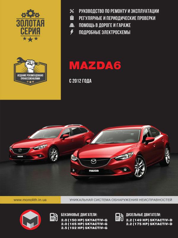 Mazda 6 with 2012, book repair in eBook