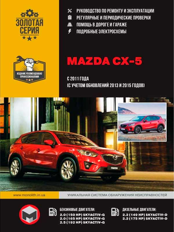 Mazda CX-5 from 2011 (+ upgrade in 2013 and 2015), book repair in eBook