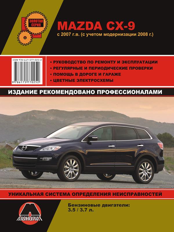 Mazda CX-9 with 2007, book repair in eBook