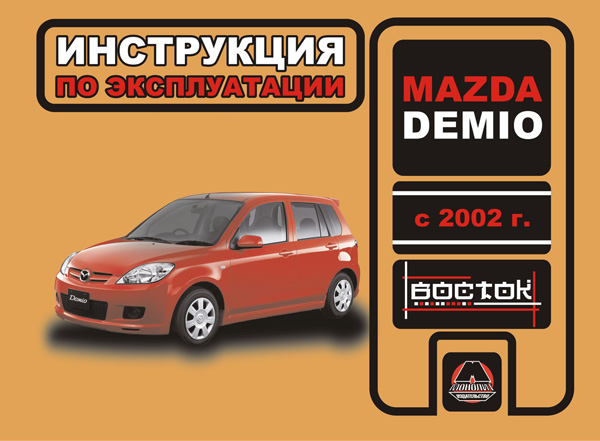 Mazda Demio with 2002, specification in eBook