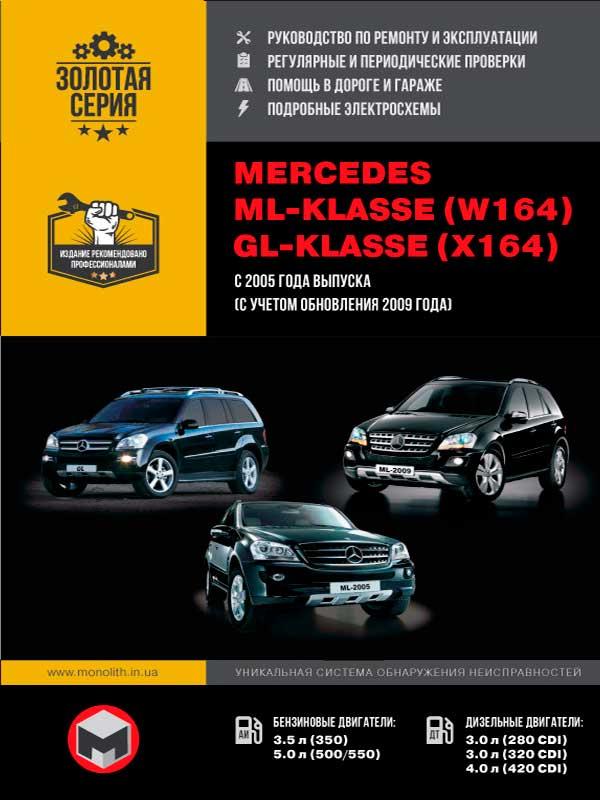 Mercedes ML-klasse (W164) / Mercedes GL-klasse (X164) with 2005 (+ restyling 2009), book repair in eBook