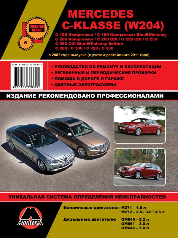 Repair manual for Mercedes C-klasse (W204) / C 180 Kompressor / C 180  Kompressor BlueEfficiency / C 200 Kompressor / CDI / C 220 CDI / C 230 / C  250