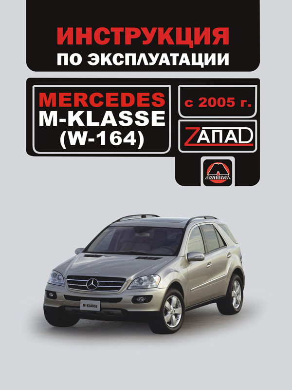 Mercedes М-klasse (W164) with 2005, specification in eBook