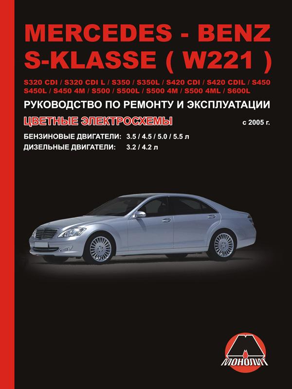 Mercedes S-klasse (W221) / S320 CDI / S320 CDI L / S350 / S350L / S420 CDI / S420 CDI L / S450 / S450L /  S450 4M / S500 / S500L /  S500 4M / S600L with 2005, book repair in eBook