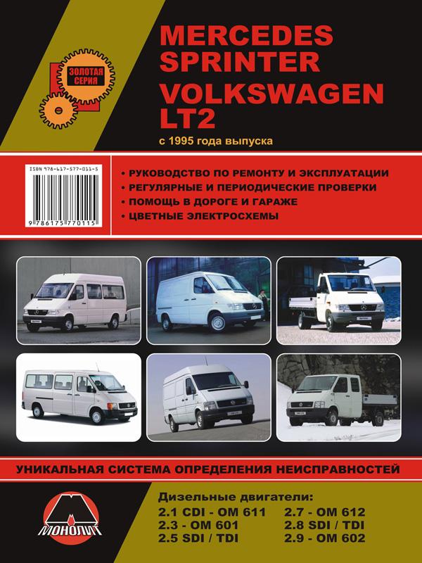 Mercedes Sprinter / Volkswagen LT2 with 1995, book repair in eBook