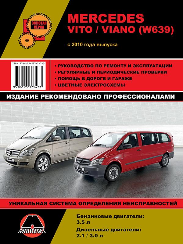 Mercedes Vito / Viano (W639) with 2010, book repair in eBook